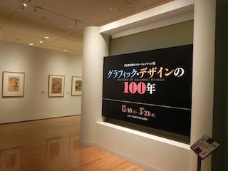 グラ100 会場1.JPG