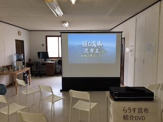 昆布紹介DVD24分上映中.JPG