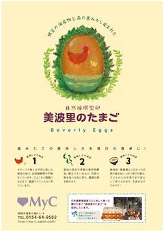 美波里の卵2.jpg